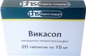 Викасол таблетки 15мг N 20