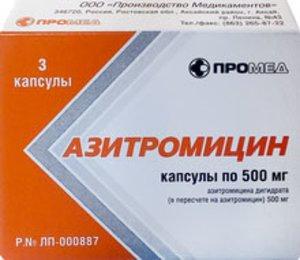 Азитромицин капс 500мг N3 Производство медикаментов