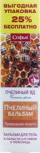 Бальзам софья пчелиный яд в области суcтавов и поясницы 125 мл N 1