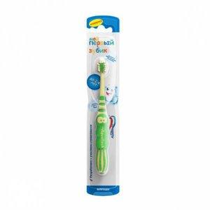 Аквафреш Зубная щетка детская Мой первый зубик до 2х лет мягкая N1