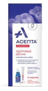 Асепта Набор Здоровые десны (бальзам+ополаскиватель+зубная паста)