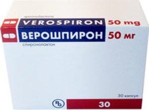Верошпирон капс 50мг N30