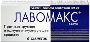 Лавомакс таб 125мг N6
