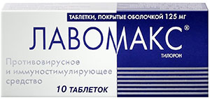 Лавомакс таб 125мг N10