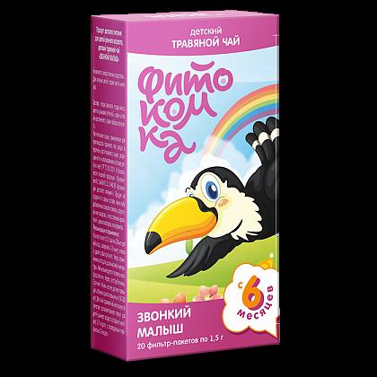 Фитокомка чай детский Звонкий малыш ф/п 1,5г N20