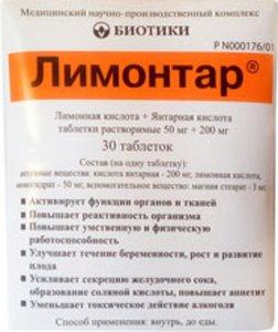 Лимонтар таблетки 250мг N 30