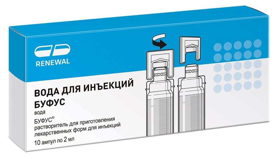 Вода для инъекций буфус амп 2мл N10 Обновление