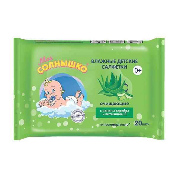 Салфетки детские влажные очищающие с ионами серебра и витамином Е уп 20шт