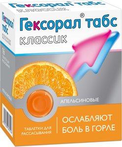 Гексорал табс классик таб д/рассасывания N16 апельсиновые