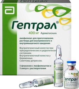 Гептрал лиофилизат д/р-ра в/в и в/м фл 400мг N5 + р-ль