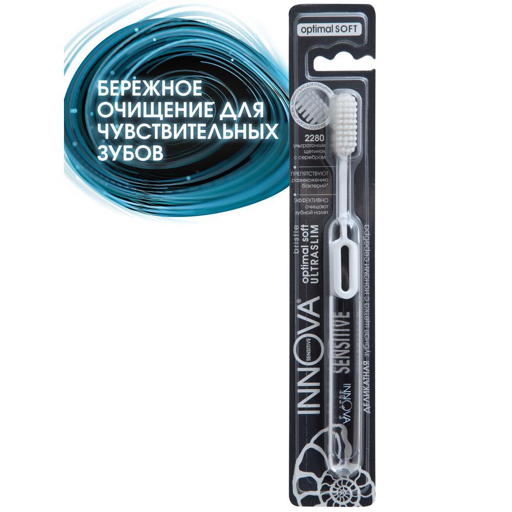 Деликатная зубная щетка ИННОВА с ионами серебра/INNOVA delicate toothbrush with silver ions.