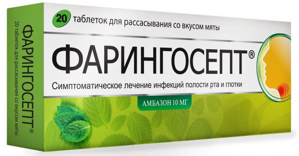 Фарингосепт таб д/рассасывания 10мг N20 со вкусом мяты