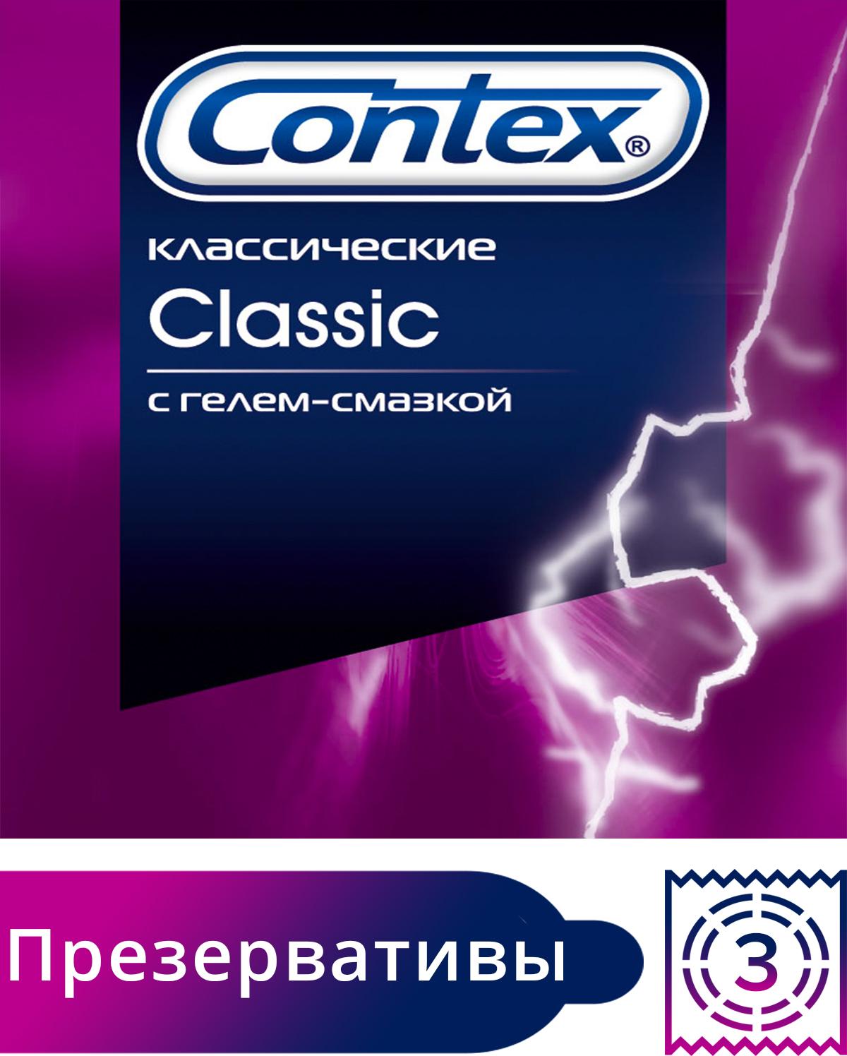 CONTEX Classic (классические) Презервативы №3