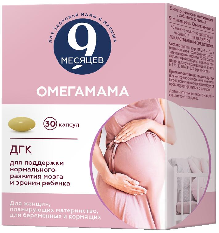 9 месяцев Омегамама капс N30