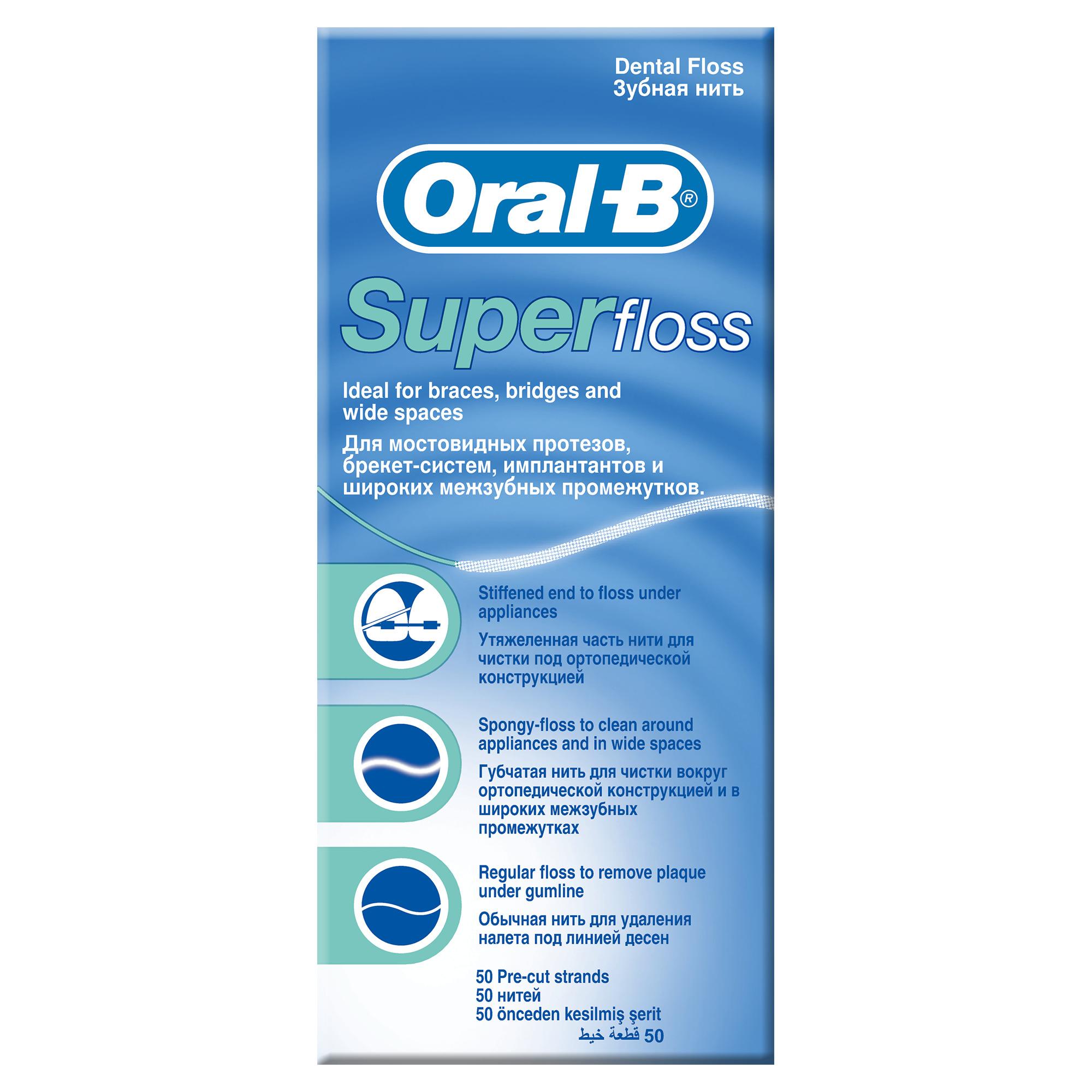 Зубная нить Oral-B Super Floss, 50 м.