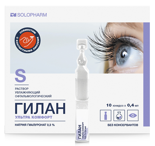 Гилан Ультра Комфорт капли глазные юнидозы 0,3% 0,4мл N10